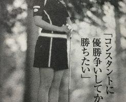 木村彩子 週刊パーゴルフ掲載記事抜粋